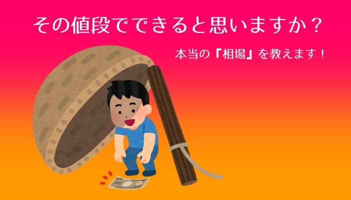 害獣駆除-相場01